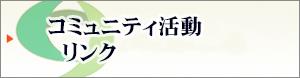 コミュニティ活動 リンク